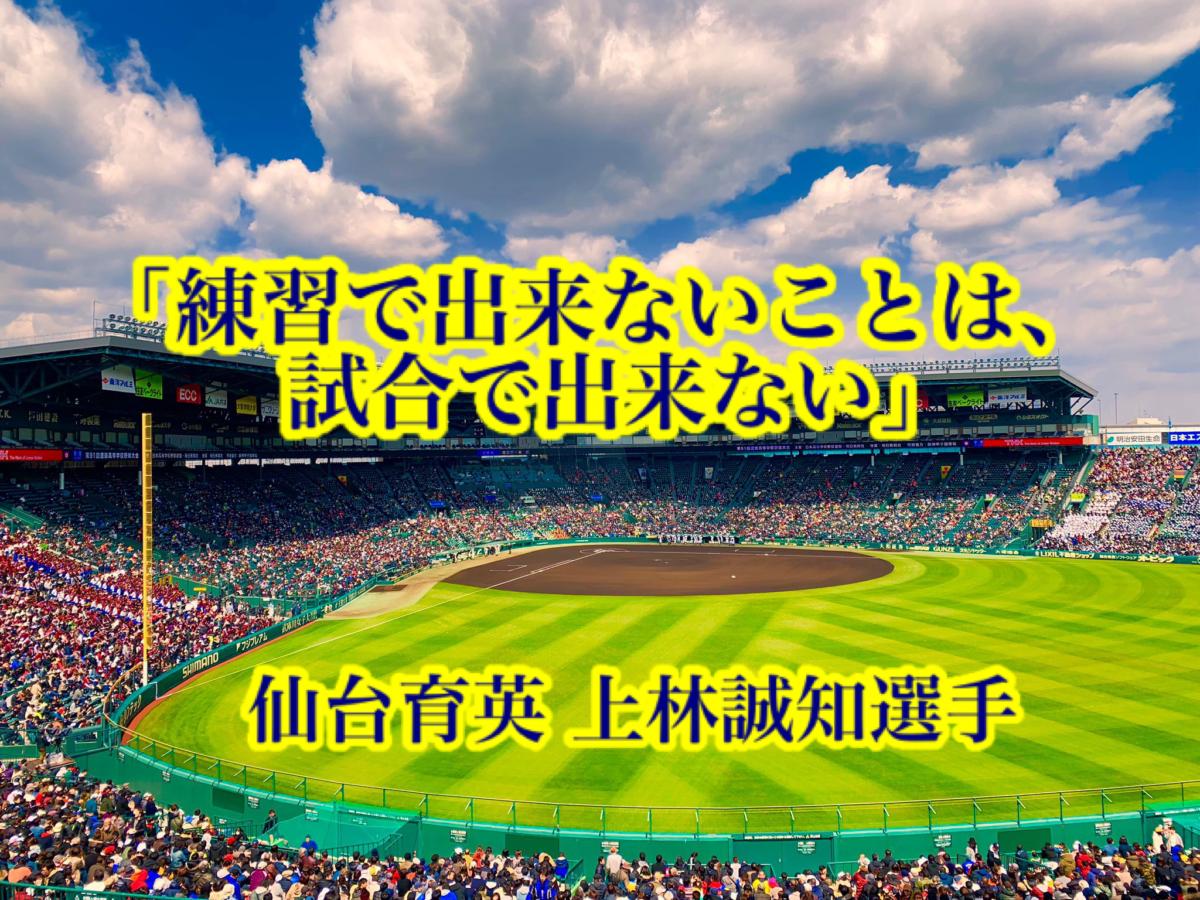 「練習で出来ないことは、試合で出来ない」/ 仙台育英 上林誠知選手