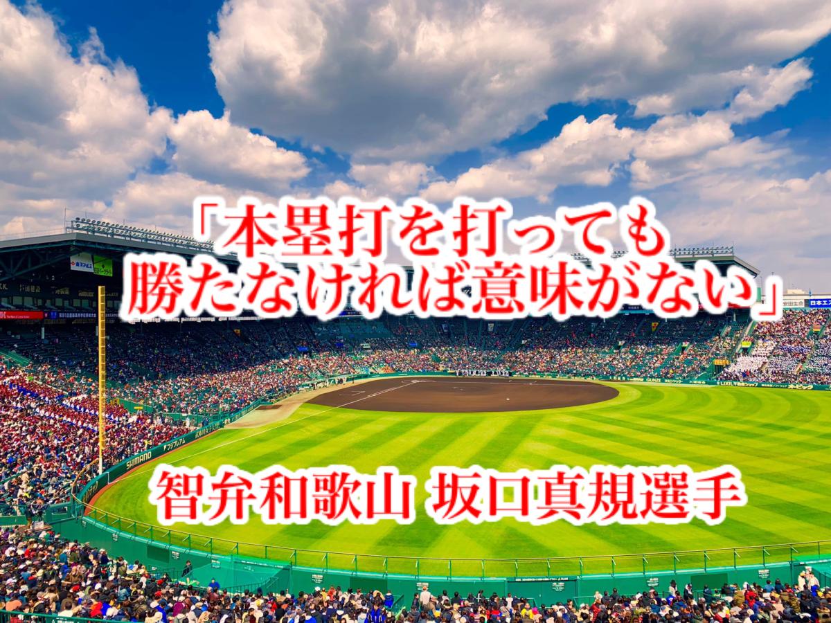 「本塁打を打っても勝たなければ意味がない」/ 智弁和歌山 坂口真規選手