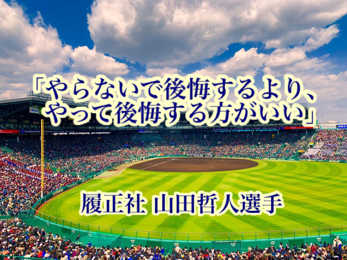 「やらないで後悔するより、やって後悔する方がいい」/ 履正社 山田哲人選手