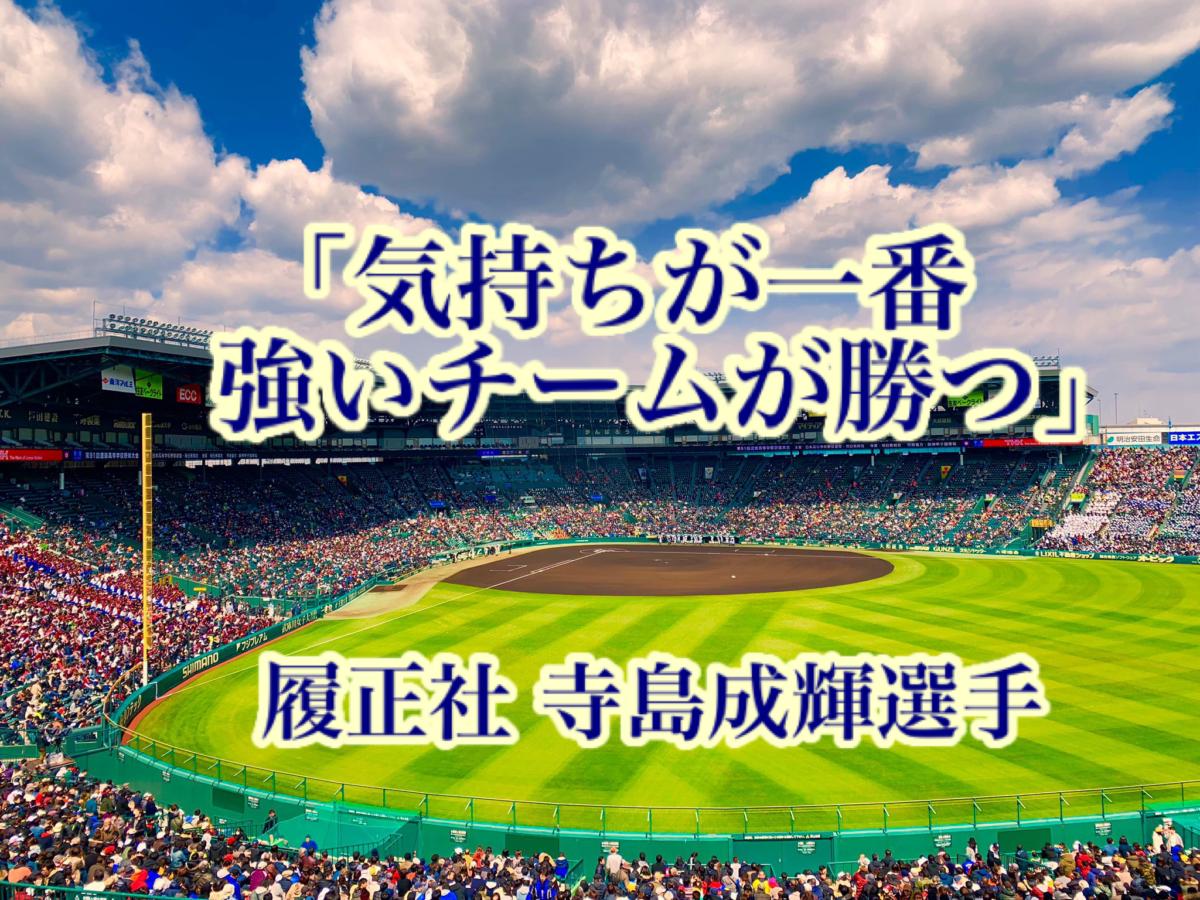 「気持ちが一番強いチームが勝つ」/ 履正社 寺島成輝選手