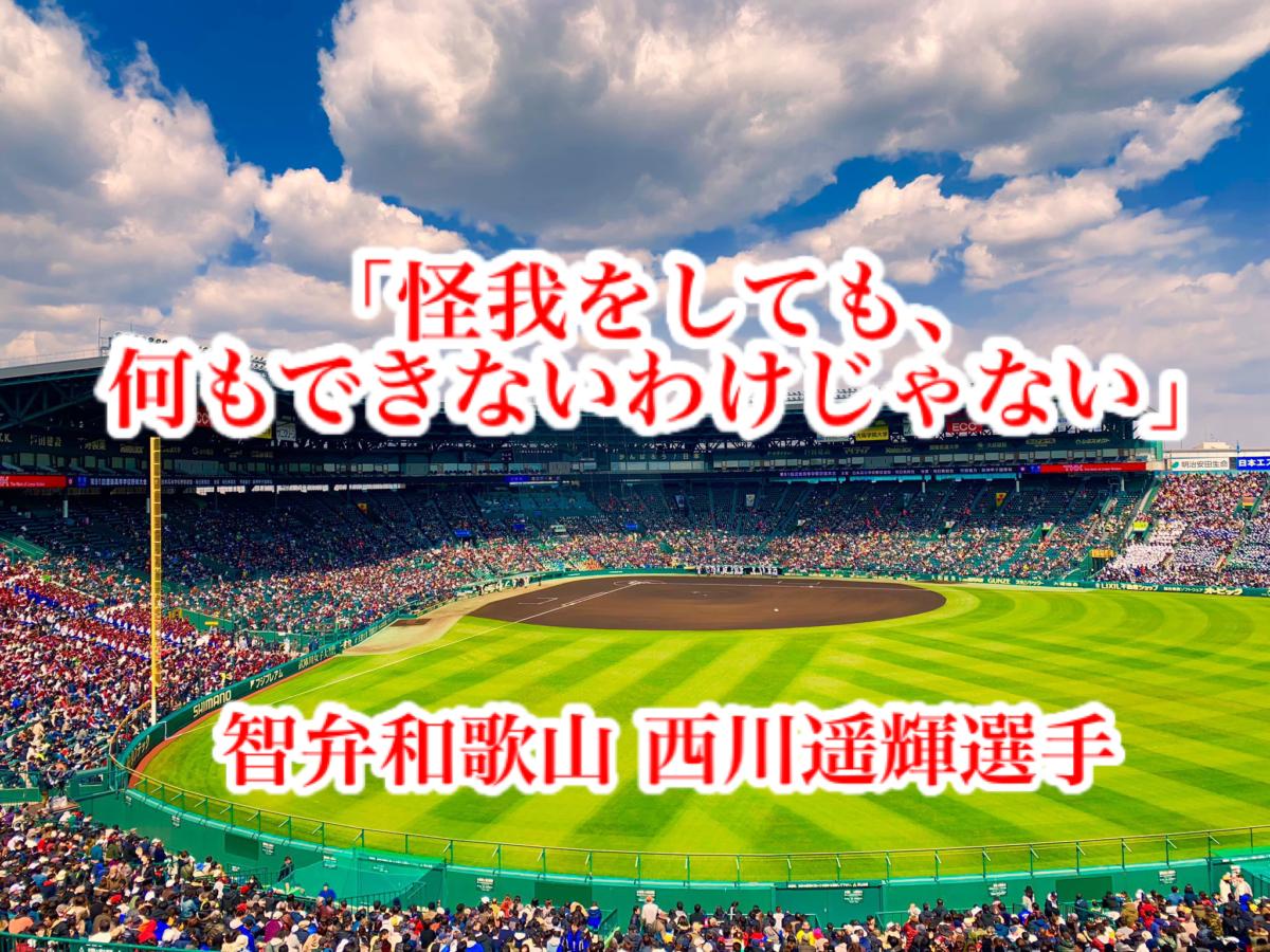 「怪我をしても、何もできないわけじゃない」/ 智弁和歌山 西川遥輝選手
