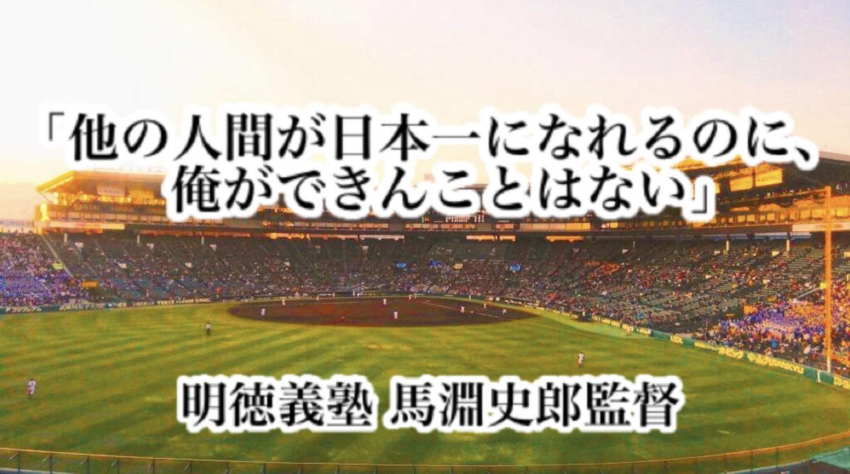 「他の人間が日本一になれるのに、俺ができんことはない」/ 明徳義塾 馬淵史郎監督