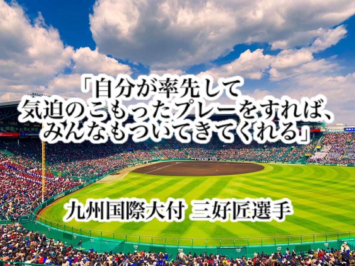 「自分が率先して気迫のこもったプレーをすれば、みんなもついてきてくれる」/ 九州国際大付 三好匠選手