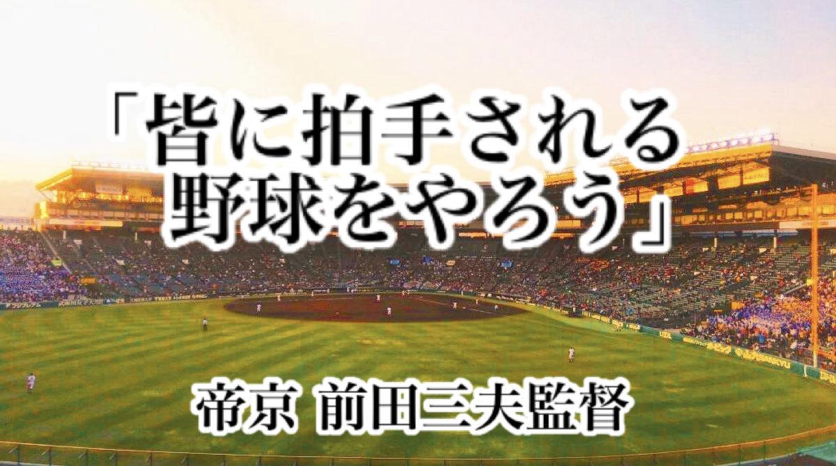 「皆に拍手される野球をやろう」/ 帝京 前田三夫監督