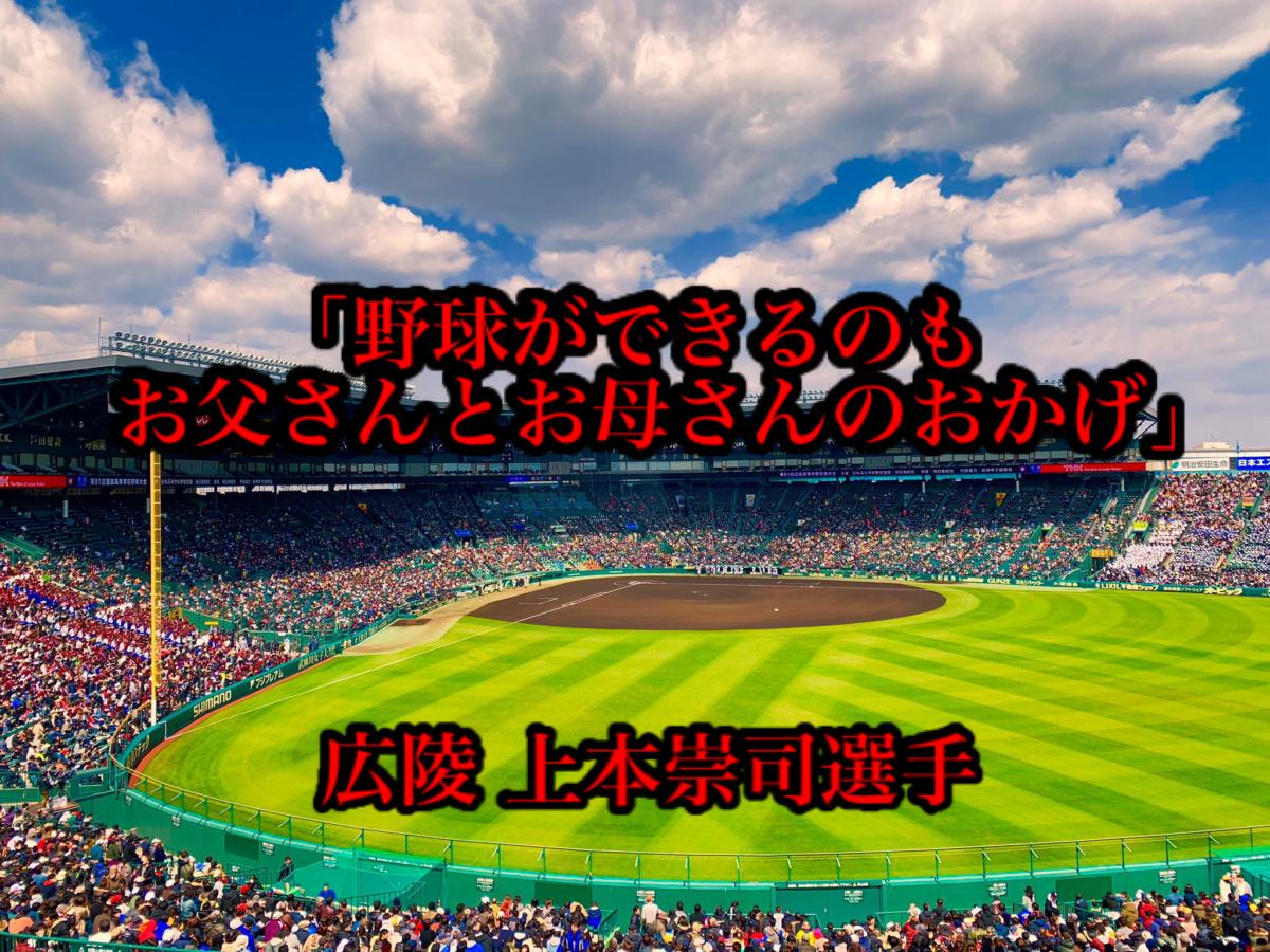 「野球ができるのもお父さんとお母さんのおかげ」/ 広陵 上本崇司選手