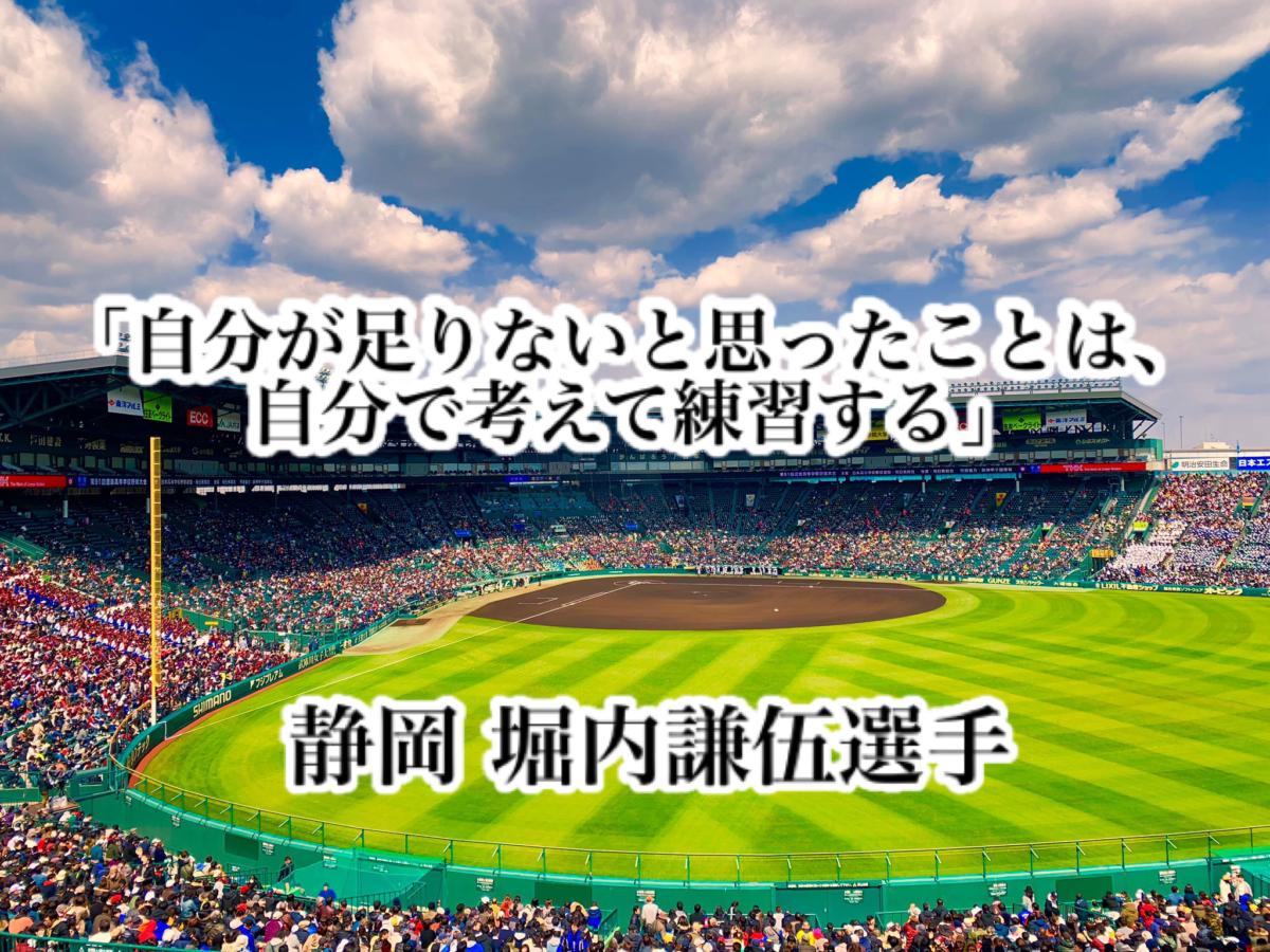 「自分が足りないと思ったことは、自分で考えて練習する」/ 静岡 堀内謙伍選手