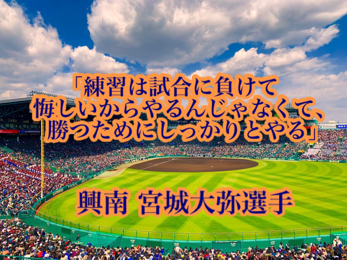 「練習は試合に負けて悔しいからやるんじゃなくて、勝つためにしっかりとやる」/ 興南 宮城大弥選手