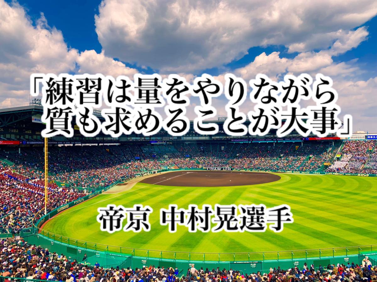 「練習は量をやりながら質も求めることが大事」/ 帝京 中村晃選手