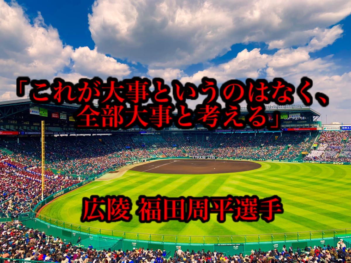 「これが大事というのはなく、全部大事と考える」/ 広陵 福田周平選手