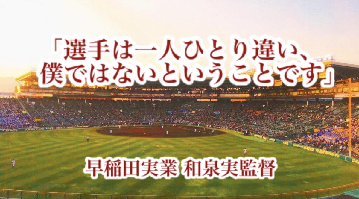 「選手は一人ひとり違い、僕ではないということです」/ 早稲田実業 和泉実監督
