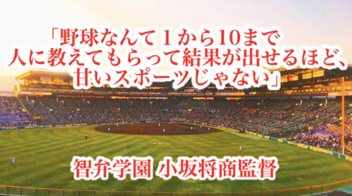 「野球なんて1から10まで人に教えてもらって結果が出せるほど、甘いスポーツじゃない」/ 智弁学園 小坂将商監督