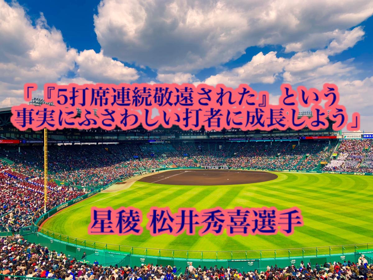 「『5打席連続敬遠された』という事実にふさわしい打者に成長しよう」/ 星稜 松井秀喜選手