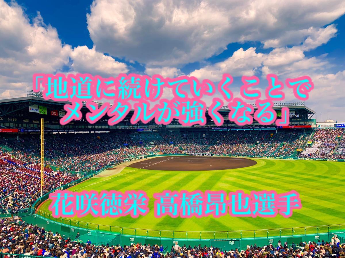 「地道に続けていくことでメンタルが強くなる」/ 花咲徳栄 高橋昂也選手