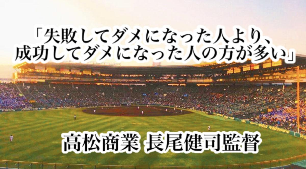 「失敗してダメになった人より、成功してダメになった人の方が多い」/ 高松商業 長尾健司監督