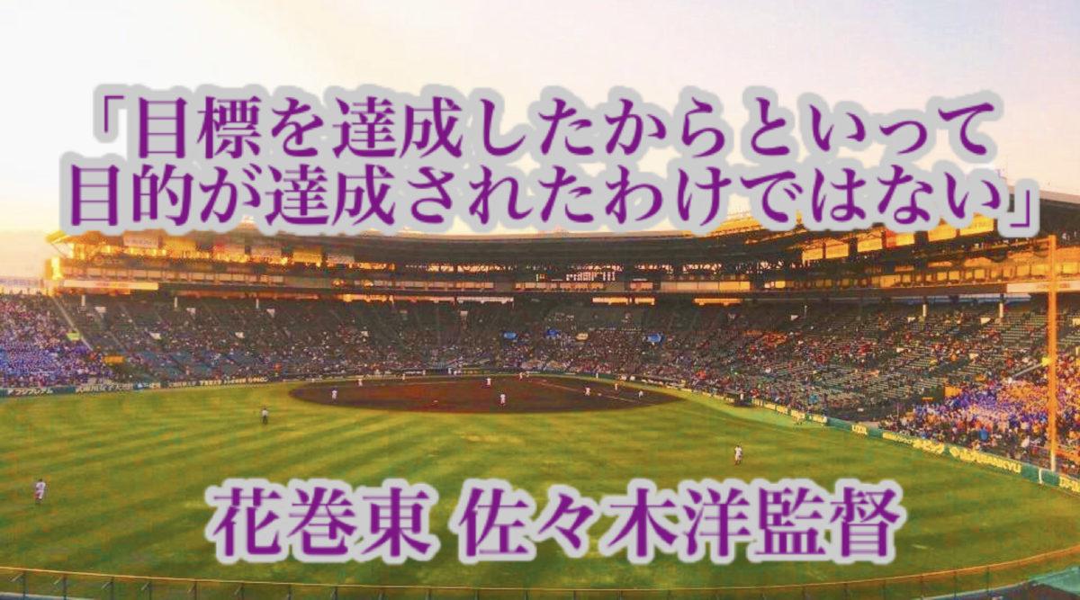 「目標を達成したからといって目的が達成されたわけではない」/ 花巻東 佐々木洋監督
