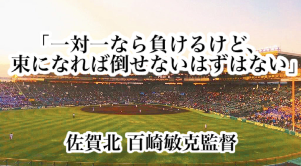 「一対一なら負けるけど、束になれば倒せないはずはない」/ 佐賀北 百崎敏克監督