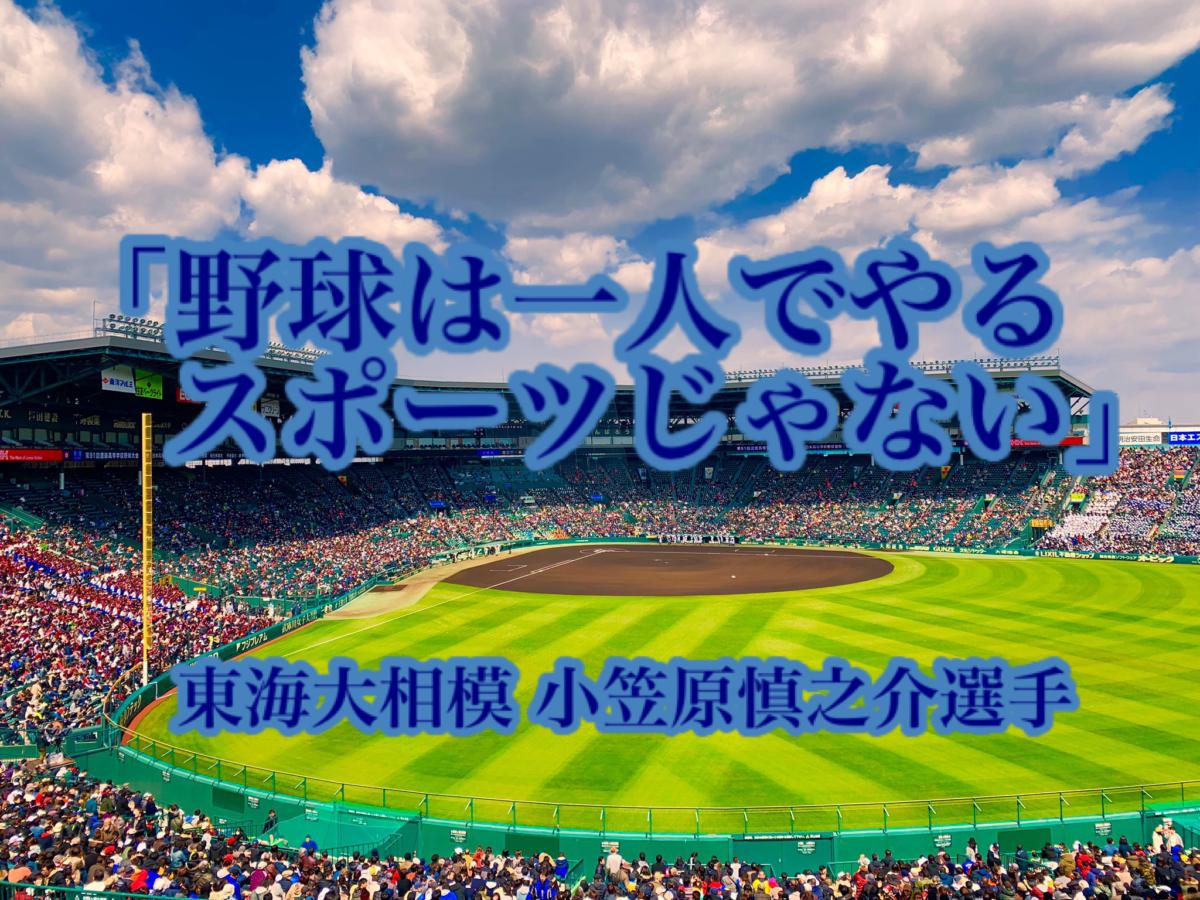 「野球は一人でやるスポーツじゃない」/ 東海大相模 小笠原慎之介選手