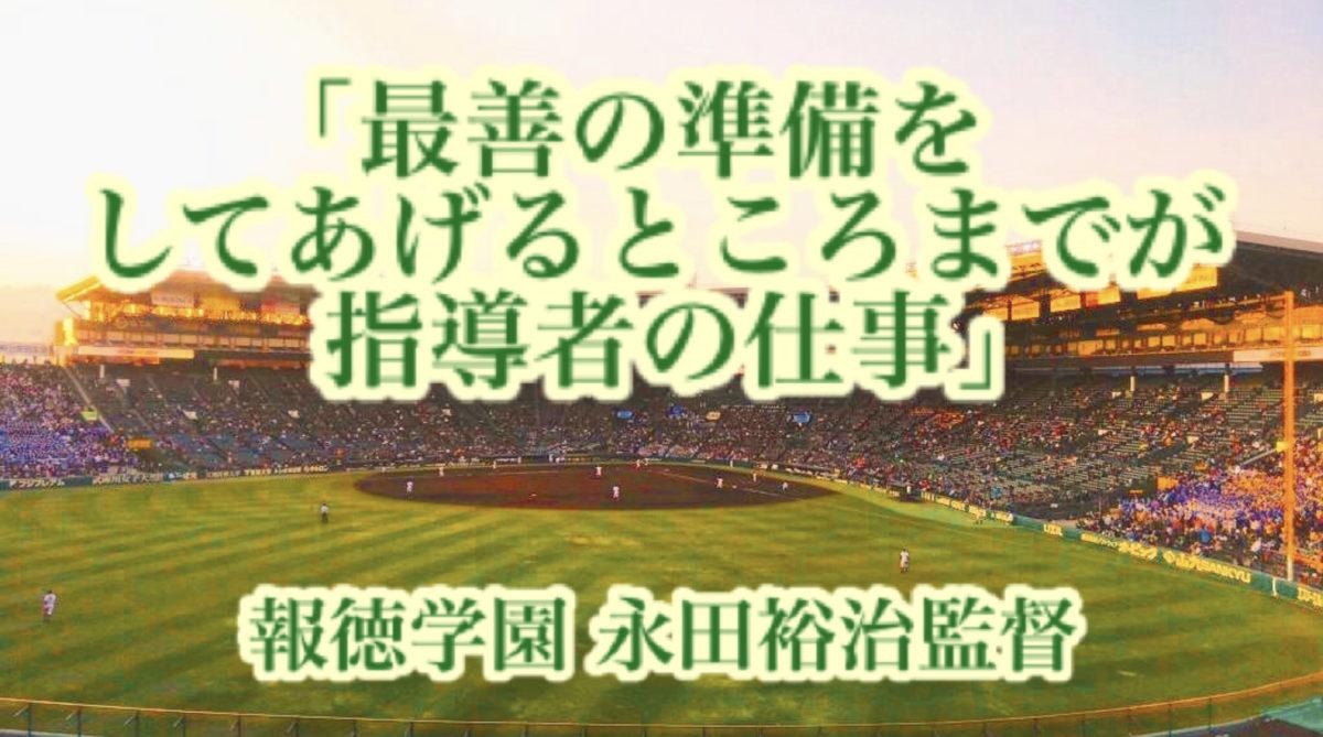 「最善の準備をしてあげるところまでが指導者の仕事」/ 報徳学園 永田裕治監督