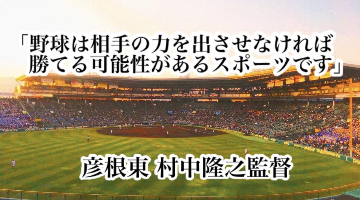 「野球は相手の力を出させなければ勝てる可能性があるスポーツです」/ 彦根東 村中隆之監督