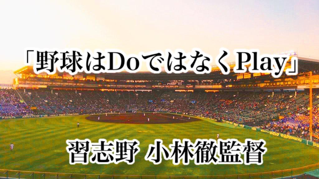 「野球はDoではなくPlay」/ 習志野 小林徹監督