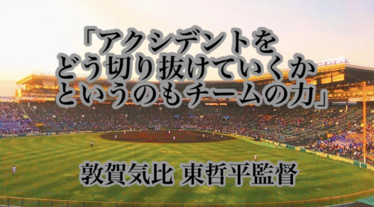 「アクシデントをどう切り抜けていくかというのもチームの力」/ 敦賀気比 東哲平監督