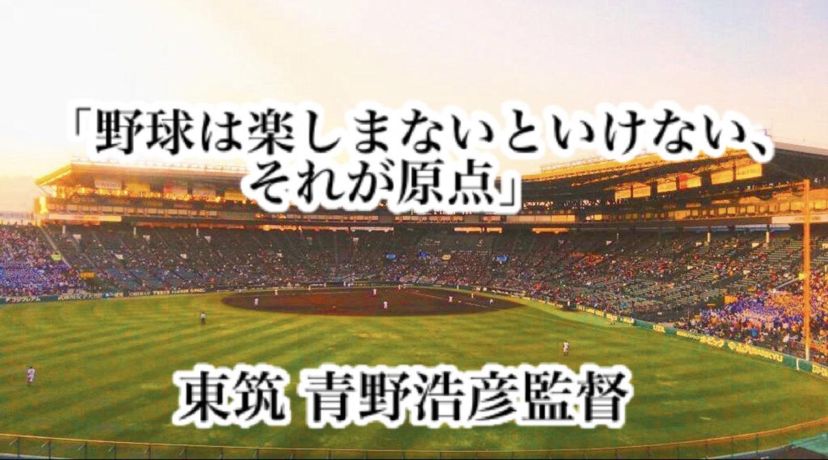 「野球は楽しまないといけない、それが原点」/ 東筑 青野浩彦監督