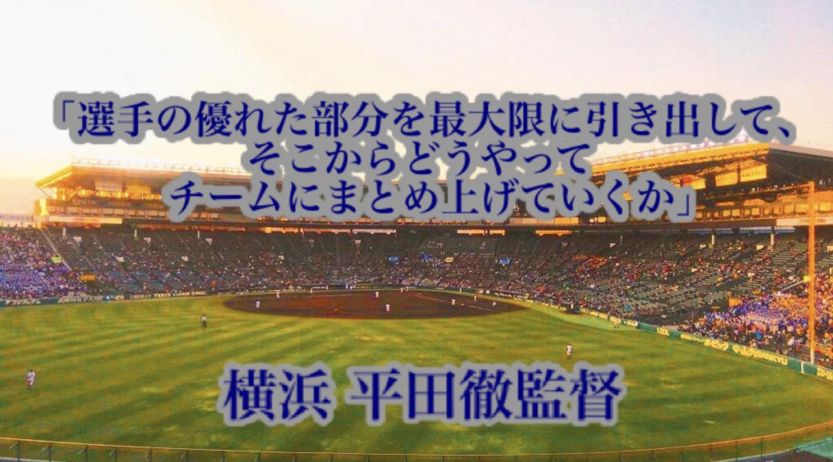 「選手の優れた部分を最大限に引き出して、そこからどうやってチームにまとめ上げていくか」/ 横浜 平田徹監督