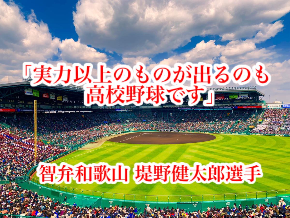 「実力以上のものが出るのも高校野球です」/ 智弁和歌山 堤野健太郎選手