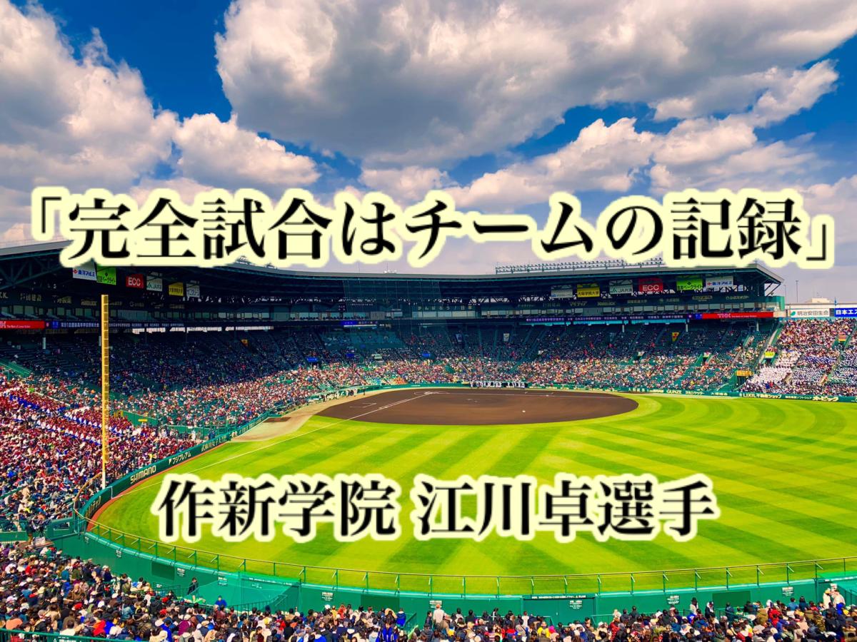「完全試合はチームの記録」/ 作新学院 江川卓選手