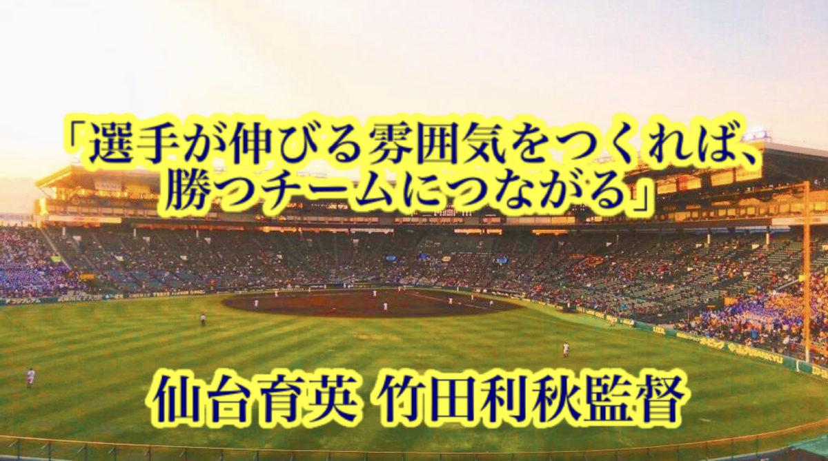 「選手が伸びる雰囲気をつくれば、勝つチームにつながる」/ 仙台育英 竹田利秋監督