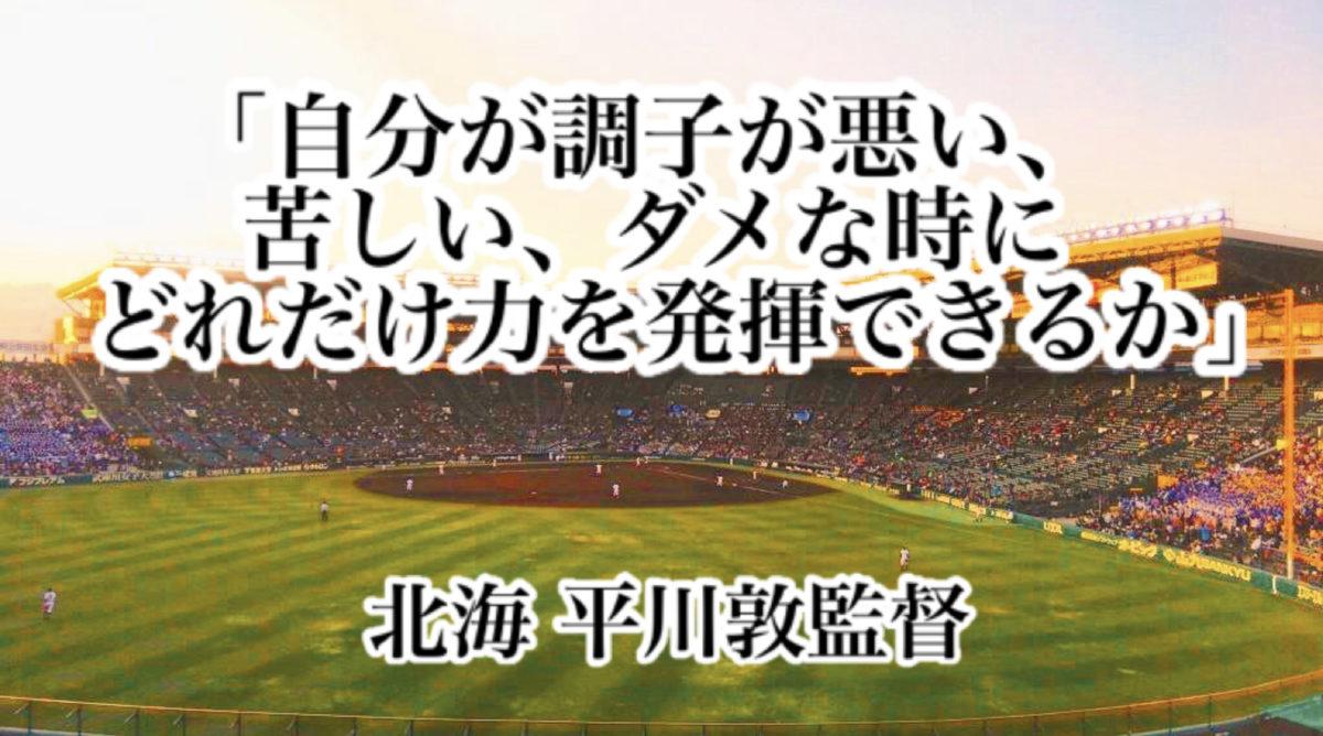 「自分が調子が悪い、苦しい、ダメな時にどれだけ力を発揮できるか」/ 北海 平川敦監督