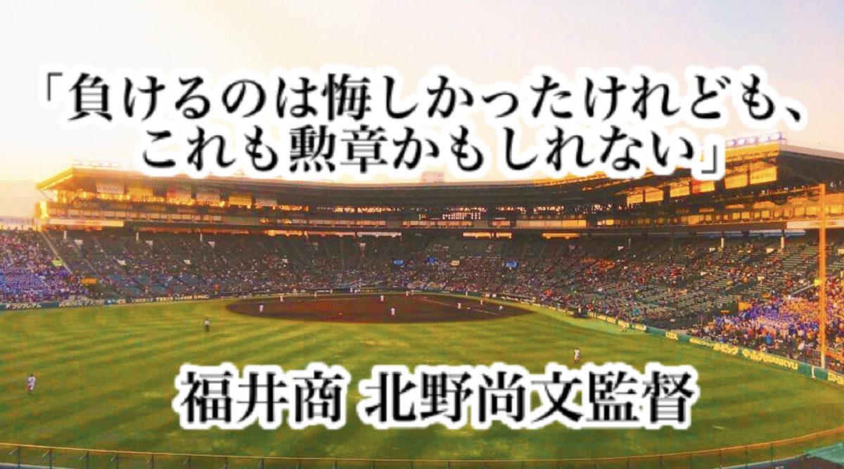 「負けるのは悔しかったけれども、これも勲章かもしれない」/ 福井商 北野尚文監督