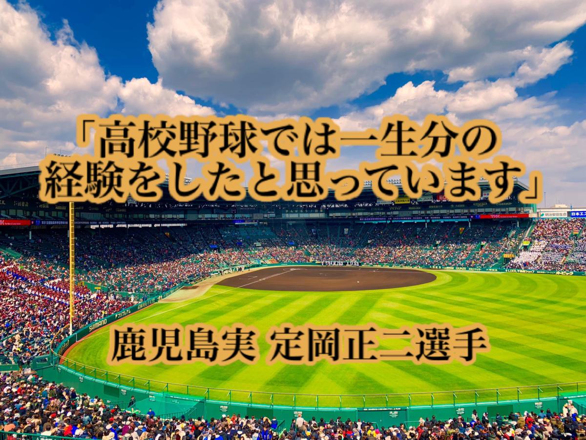 「高校野球では一生分の経験をしたと思っています」/ 鹿児島実 定岡正二選手
