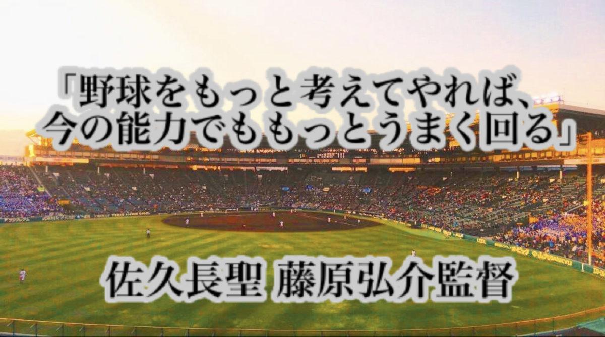 「野球をもっと考えてやれば、今の能力でももっとうまく回る」/ 佐久長聖 藤原弘介監督