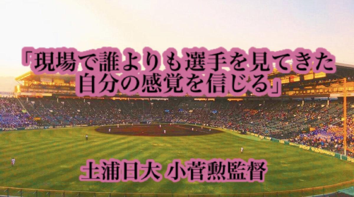 「現場で誰よりも選手を見てきた自分の感覚を信じる」/ 土浦日大 小菅勲監督