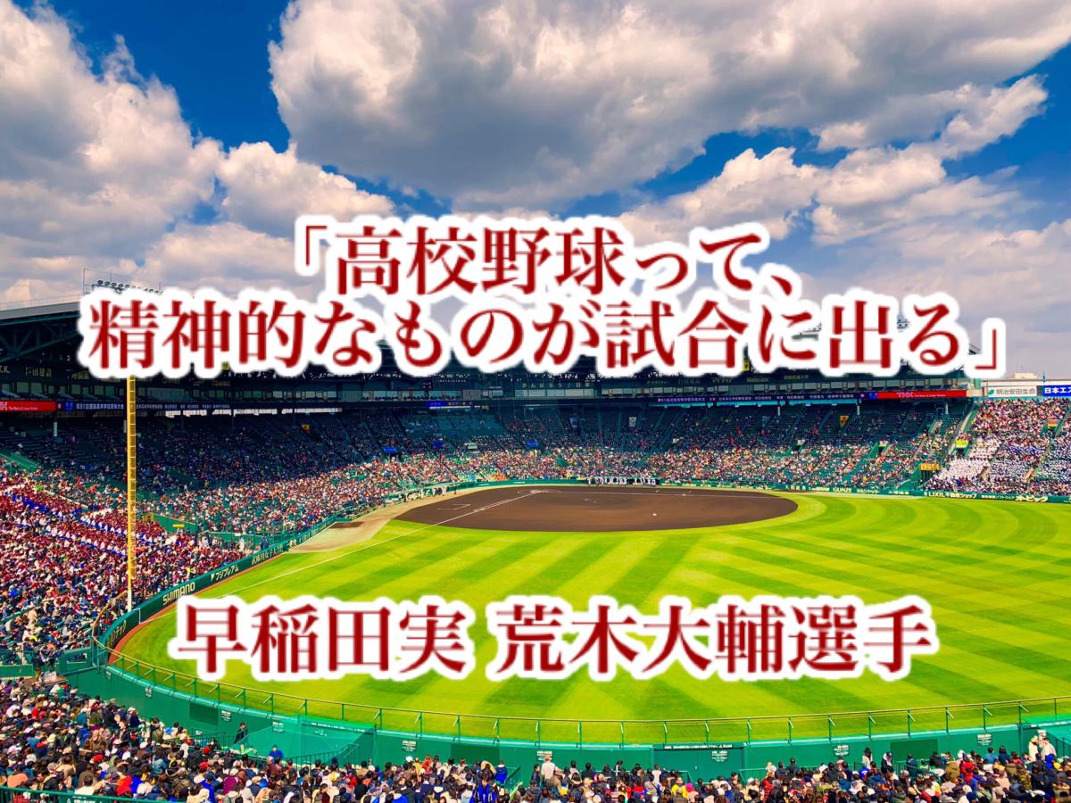 「高校野球って、精神的なものが試合に出る」/ 早稲田実 荒木大輔選手
