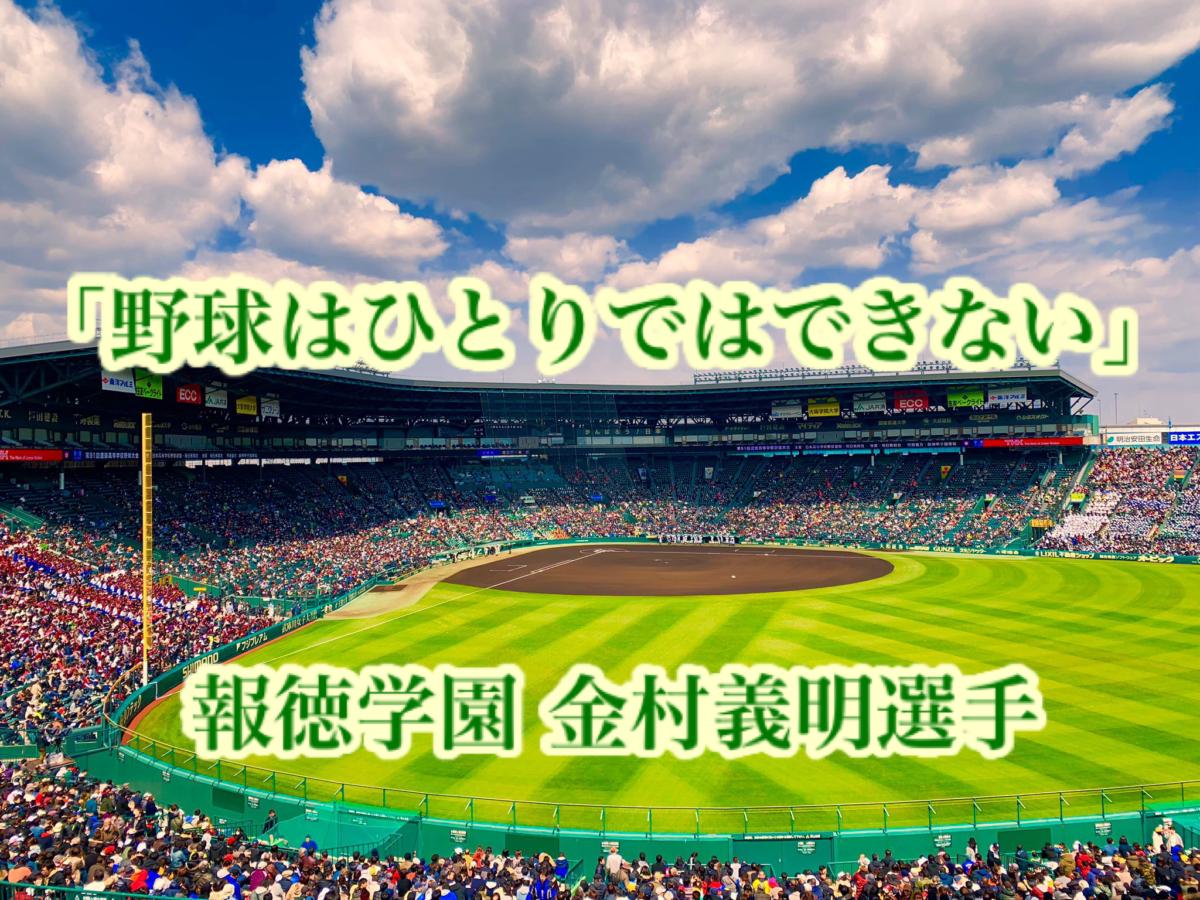 「野球はひとりではできない」/ 報徳学園 金村義明選手