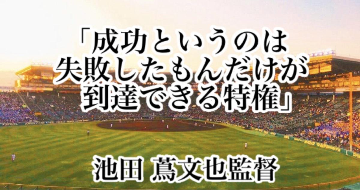 「成功というのは失敗したもんだけが到達できる特権」/ 池田 蔦文也監督
