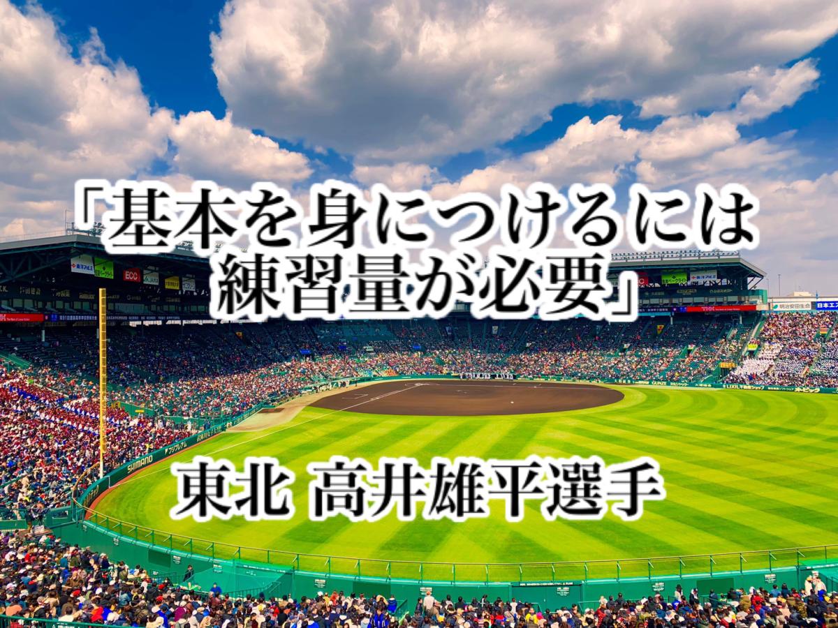 「基本を身につけるには練習量が必要」/ 東北 高井雄平選手