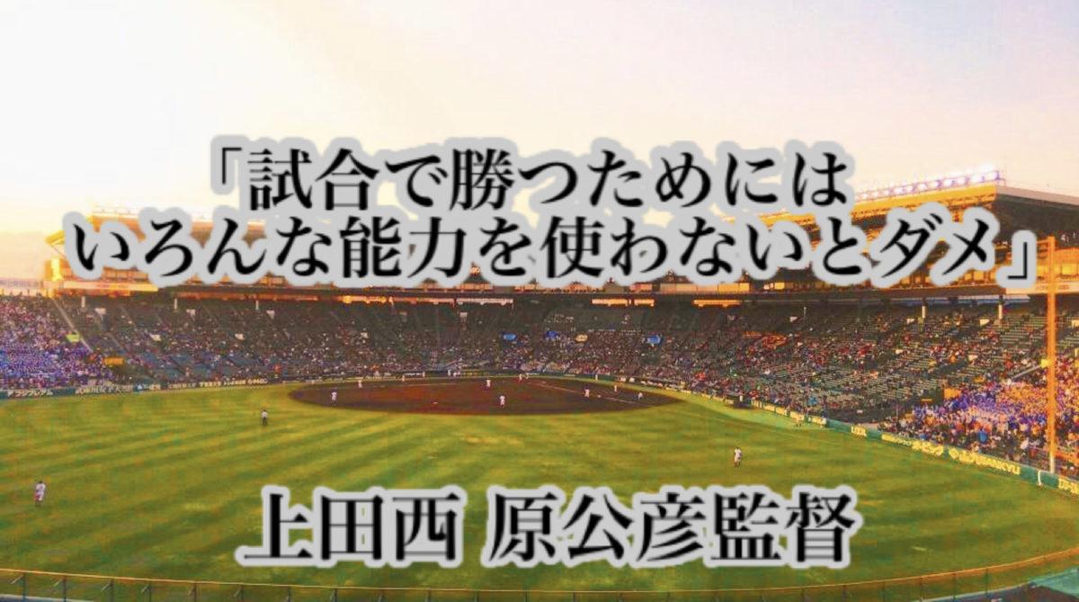 「試合で勝つためにはいろんな能力を使わないとダメ」/ 上田西 原公彦監督
