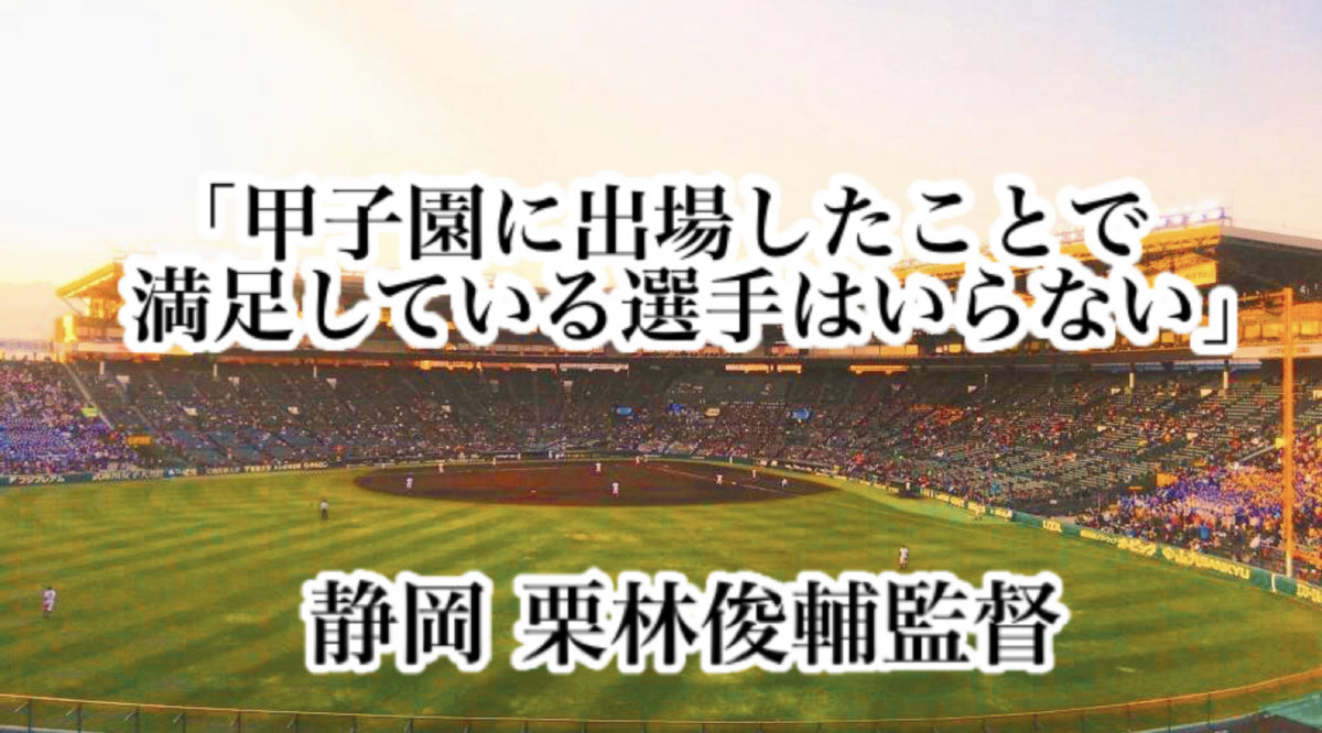 「甲子園に出場したことで満足している選手はいらない」/ 静岡 栗林俊輔監督