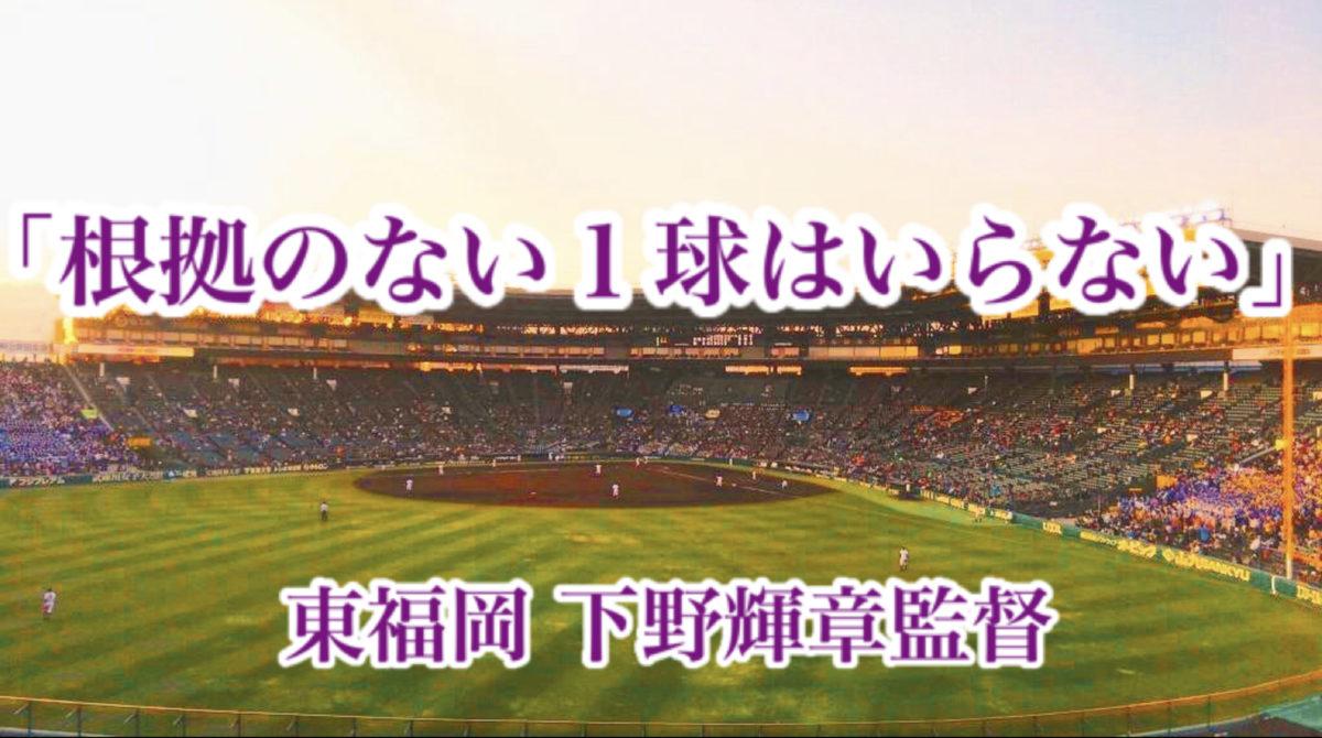 「根拠のない1球はいらない」/ 東福岡 下野輝章監督