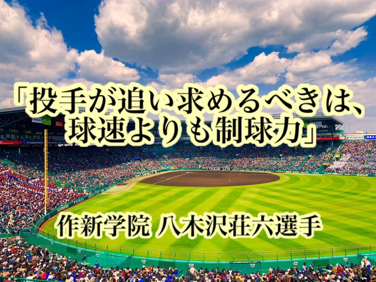 「投手が追い求めるべきは、球速よりも制球力」/ 作新学院 八木沢荘六選手
