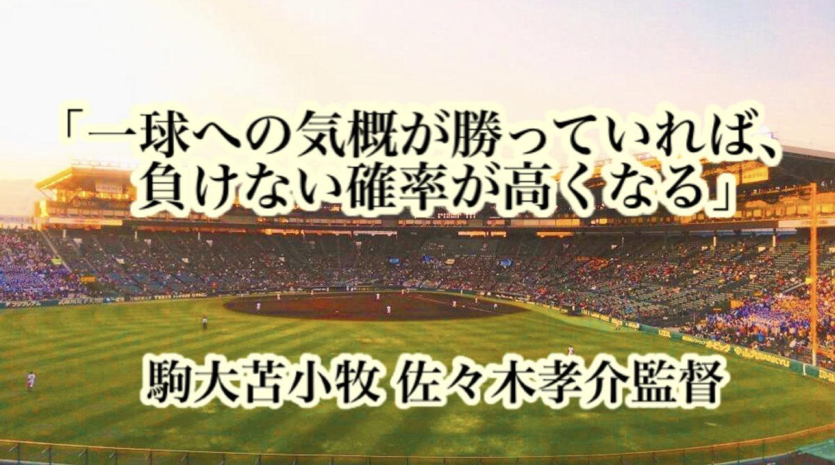「一球への気概が勝っていれば、負けない確率が高くなる」/ 駒大苫小牧 佐々木孝介監督
