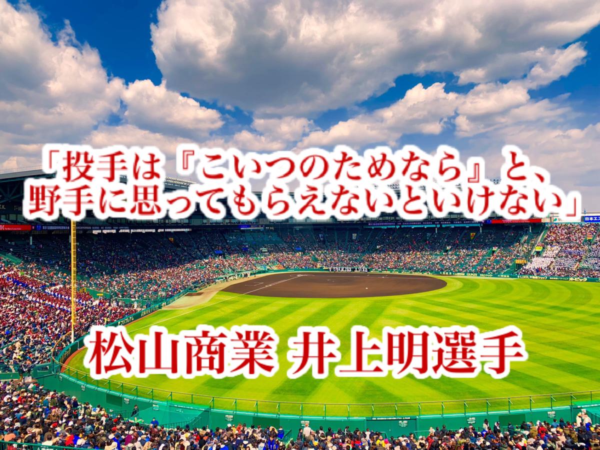 「投手は『こいつのためなら』と、野手に思ってもらえないといけない」/ 松山商業 井上明選手