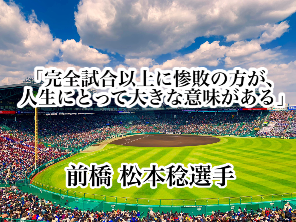 「完全試合以上に惨敗の方が、人生にとって大きな意味がある」/ 前橋 松本稔選手