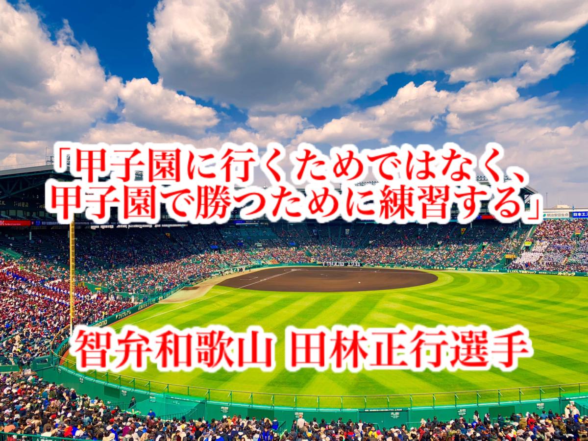 「甲子園に行くためではなく、甲子園で勝つために練習する」/ 智弁和歌山 田林正行選手