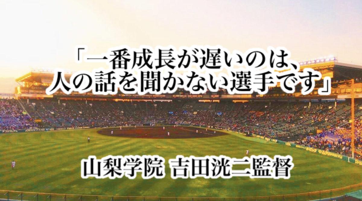 「一番成長が遅いのは、人の話を聞かない選手です」/ 山梨学院 吉田洸二監督