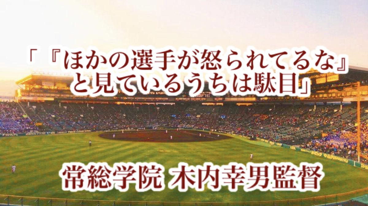 「『ほかの選手が怒られてるな』と見ているうちは駄目」/ 常総学院 木内幸男監督