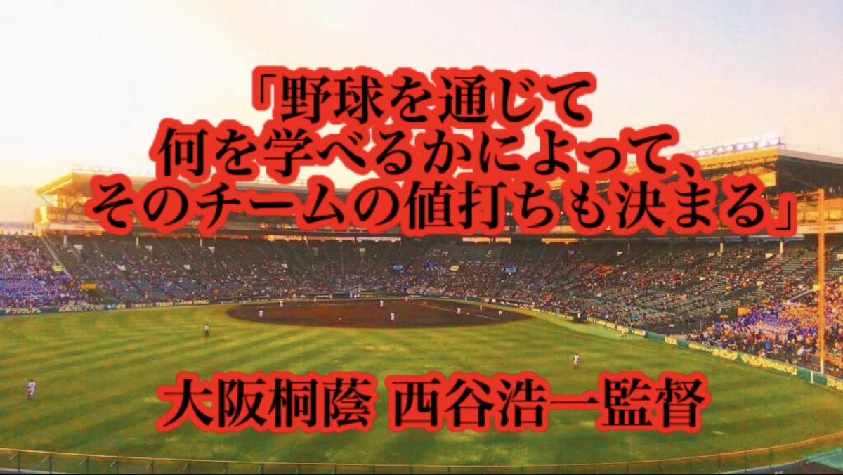 「野球を通じて何を学べるかによって、そのチームの値打ちも決まる」/ 大阪桐蔭 西谷浩一監督